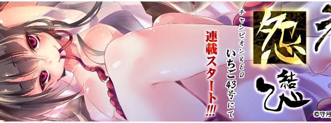 4/5(土)チャンピオンREDいちごvol.43新連載『神さまの怨結び』スタート!!