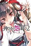 神さまの怨結び2 (チャンピオンREDコミックス)