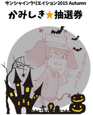 秋サンクリ プレゼント | かみしき