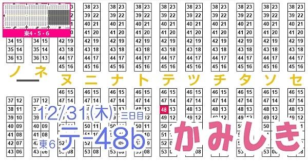 C89 配置図 かみしき | かみしき