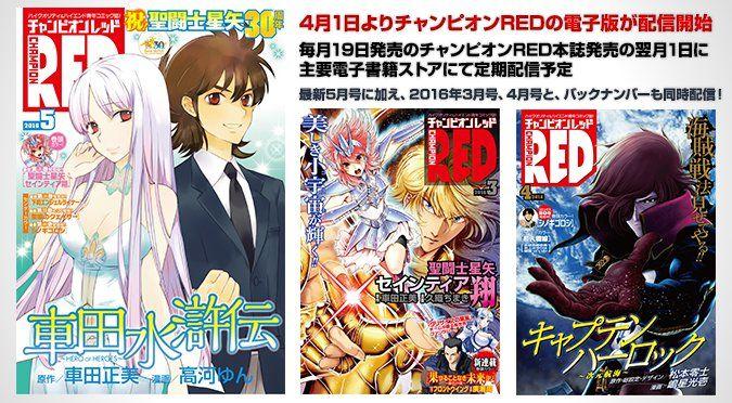 チャンピオンRED電子版 | 秋田書店
