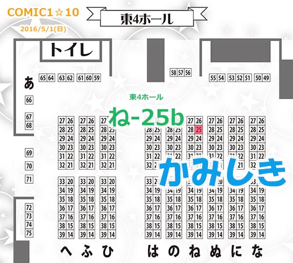 COMIC1☆10 配置図 | かみしき