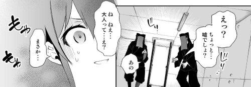 捻じ曲げファクター 第11話 | 守月史貴