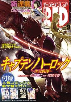 チャンピオンRED 2016年 09 月号 | 秋田書店