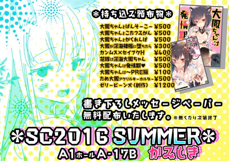 サンクリ2016夏『お品書き』 | かみしき