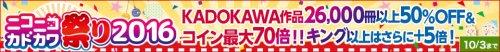 ニコカド祭り2016 | KADOKAWA