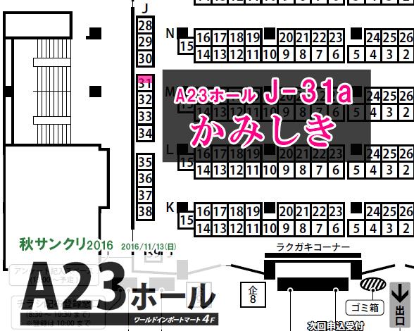 サンクリ2016秋 配置図 | かみしき