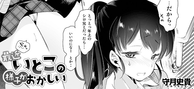 COMIC X-EROS #50『最近いとこの様子がおかしい』掲載
