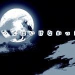 【神さまの怨結び】 第22話 -新月-