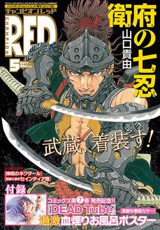 チャンピオンRED 2017年 5月号 | 秋田書店