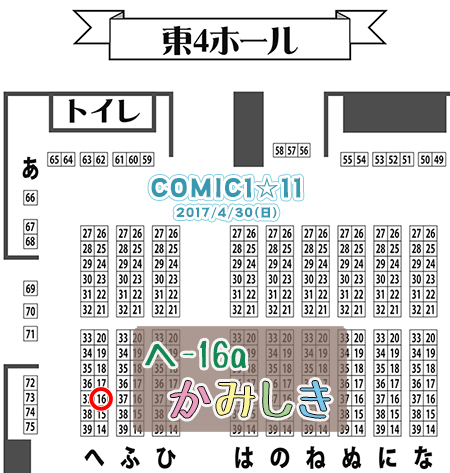 COMIC1☆11 配置図 | かみしき