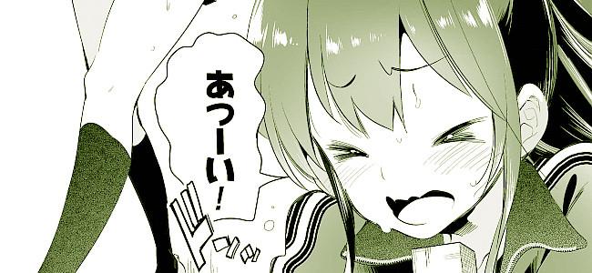 【捻じ曲げファクター】第23話