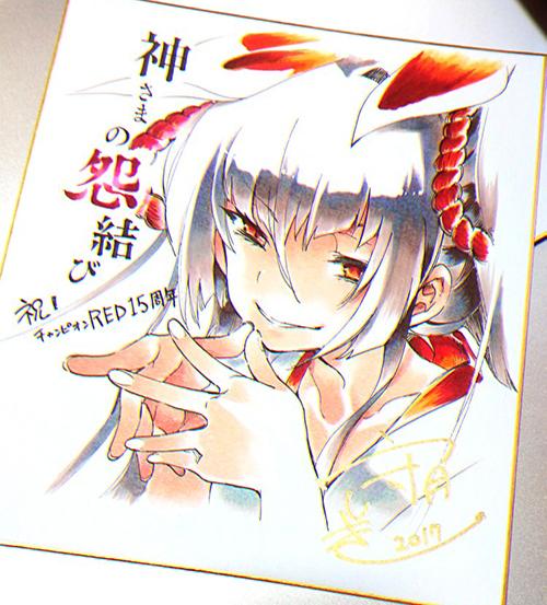 神さまの怨結び RED15周年記念色紙 | 守月史貴