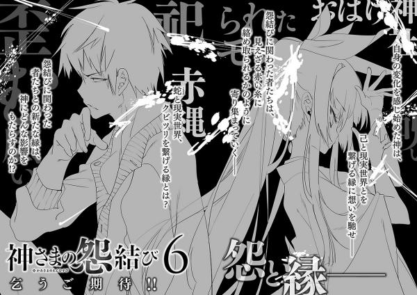 神さまの怨結び6 予告 | 守月史貴/秋田書店