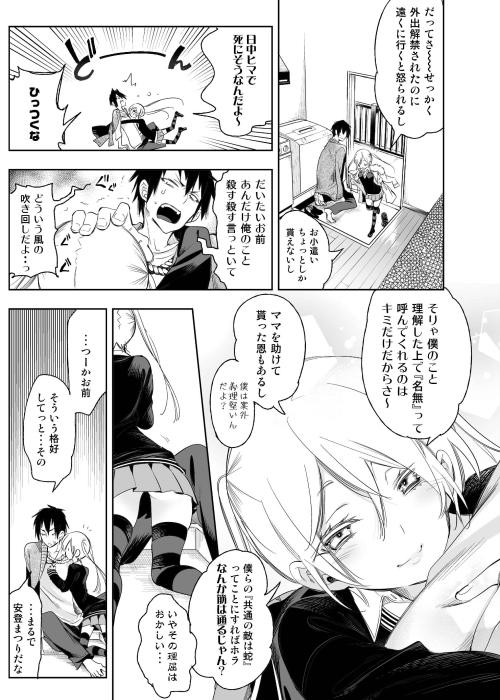 神さまの怨結び 第31話 | 守月史貴/秋田書店