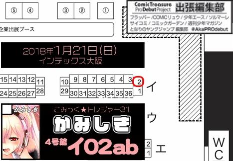 こみトレ31 配置図 | かみしき