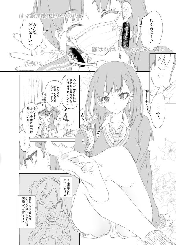 放送事故3 ~JKアナいじり~ | かみしき