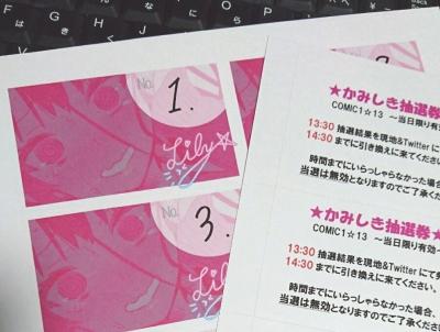 COMIC1☆13 抽選券 | かみしき