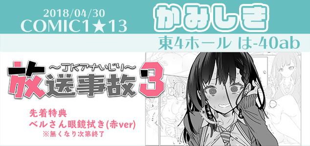 COMIC1☆13 かみしき『お品書き』