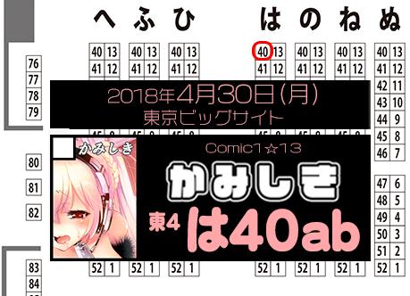Comic1☆13 配置図 | かみしき