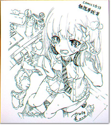 COMIC1☆13 サイン色紙 | かみしき