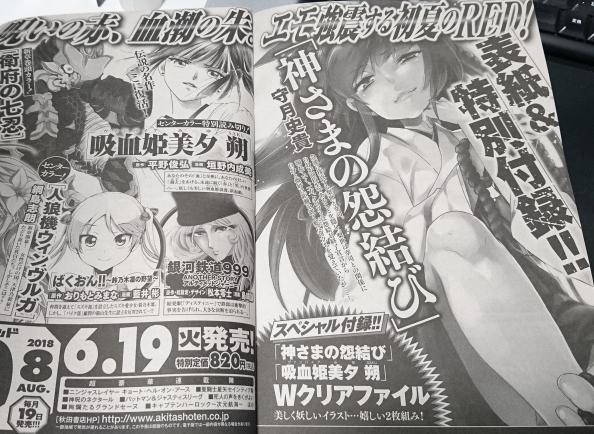 チャンピオンRED2018  8月号予告 | 秋田書店