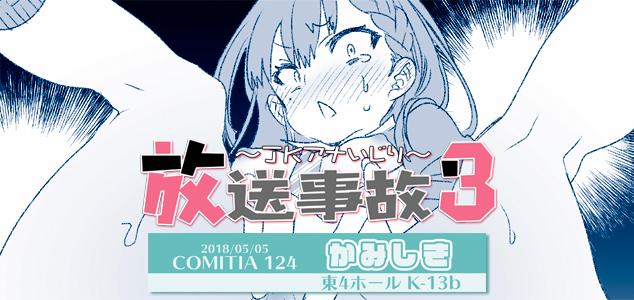 COMITIA124 お品書き | かみしき