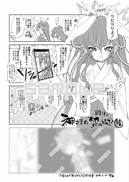 神さまの怨結び 6 特典 | 守月史貴/秋田書店