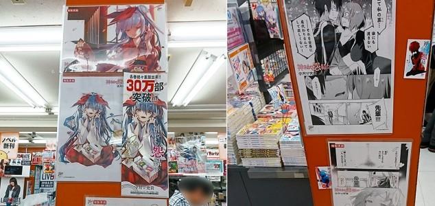 「神さまの怨結び」「捻じ曲げファクター」6巻、好評発売中 !!