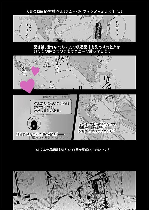 C94 放送事故4 ~オフパコJKアナいじめ~ | かみしき
