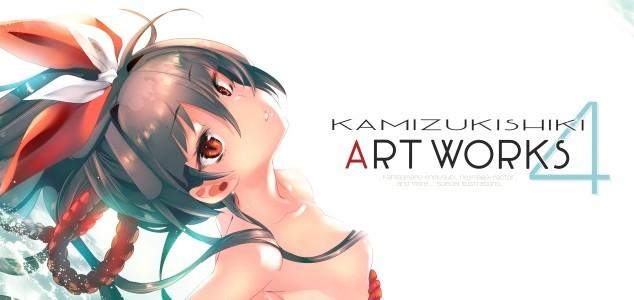 C94 新刊『KAMIZUKISHIKI ARTWORKS 4』できました