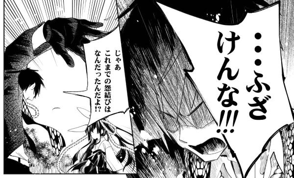 神さまの怨結び 第35話 | 守月史貴/秋田書店