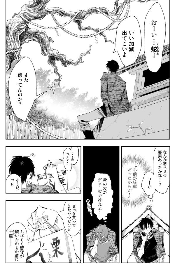 神さまの怨結び 第37話 | 守月史貴/秋田書店