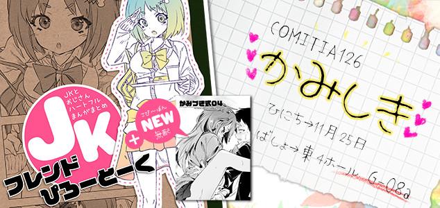 COMITIA 126 かみしき『お品書き』