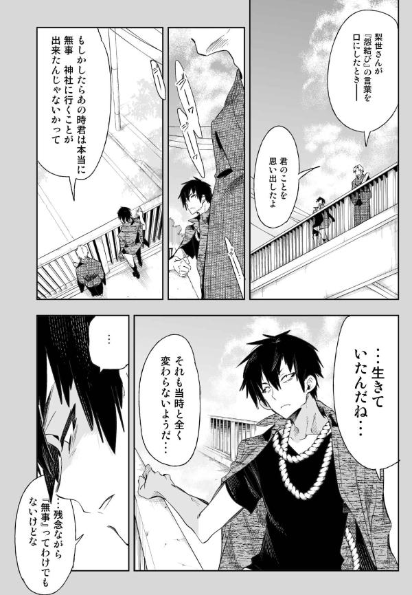 神さまの怨結び 第40話 | 守月史貴/秋田書店