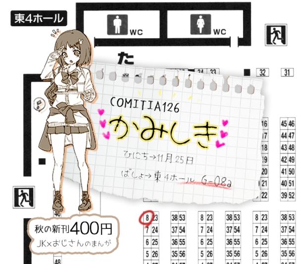 COMITIA126 配置図 | かみしき
