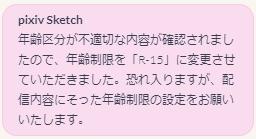 神さまの怨結び | 守月史貴/秋田書店