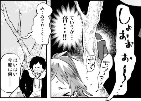 COMIC X-EROS#76「無口さんには事情がある2」 | 守月史貴/ワニマガジン