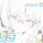 COMIC1☆15 かみしき『お品書き』
