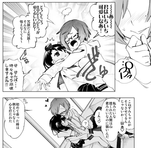神さまの怨結び 第45話 | 守月史貴/秋田書店