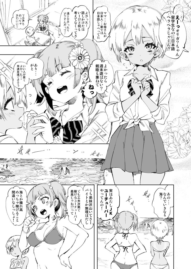 かみづき式07 ~バズるッ☆~ | かみしき