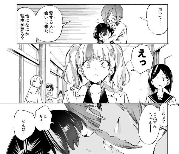 神さまの怨結び 第46話 | 守月史貴/秋田書店