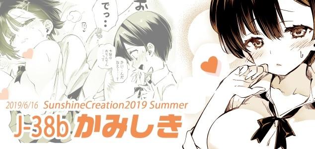 夏サンクリ かみしき『お品書き』