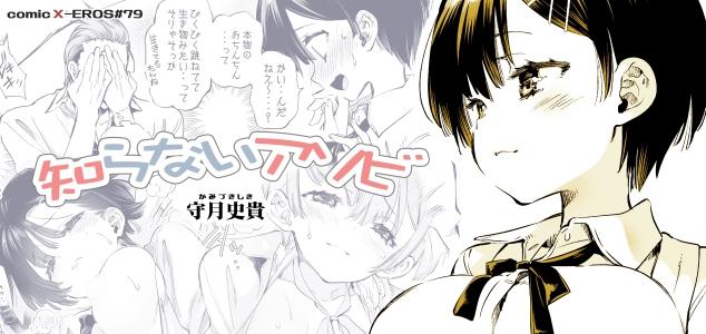 COMIC X-EROS#79「知らないアソビ」 | 守月史貴/ワニマガジン
