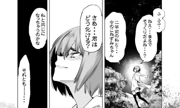 神さまの怨結び 第52話   守月史貴/秋田書店
