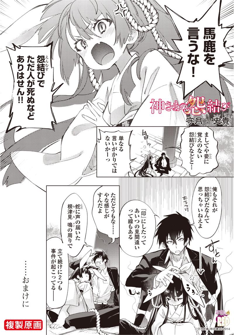 神さまの怨結び 9 複製原画 | 守月史貴/秋田書店