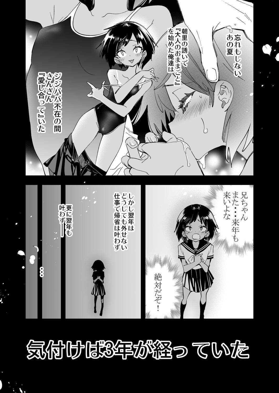 2泊3日の花嫁 3 years after | かみしき