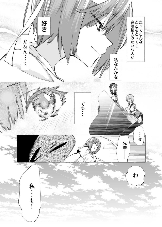 神さまの怨結び 第55話 | 守月史貴/秋田書店
