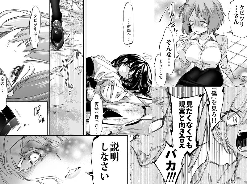 神さまの怨結び 第56話 | 守月史貴/秋田書店