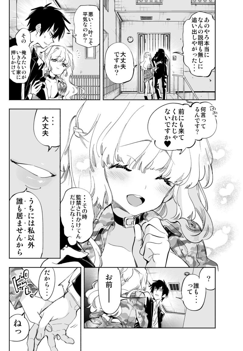 神さまの怨結び 第59話   守月史貴/秋田書店